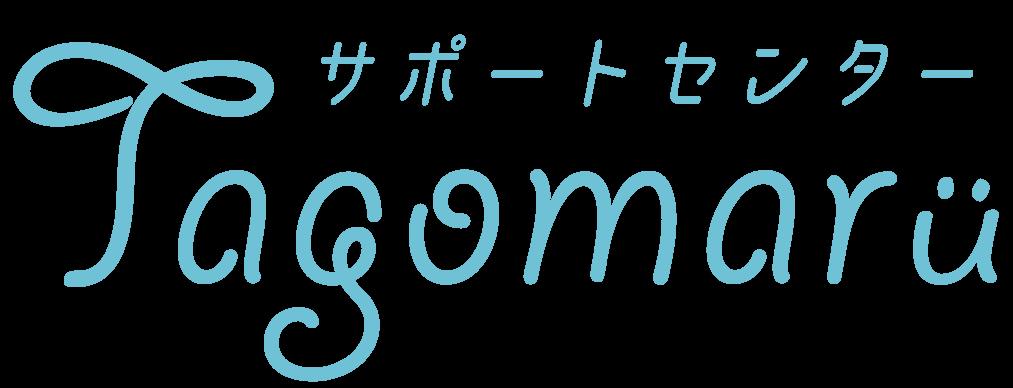 サポートセンターTagomaru
